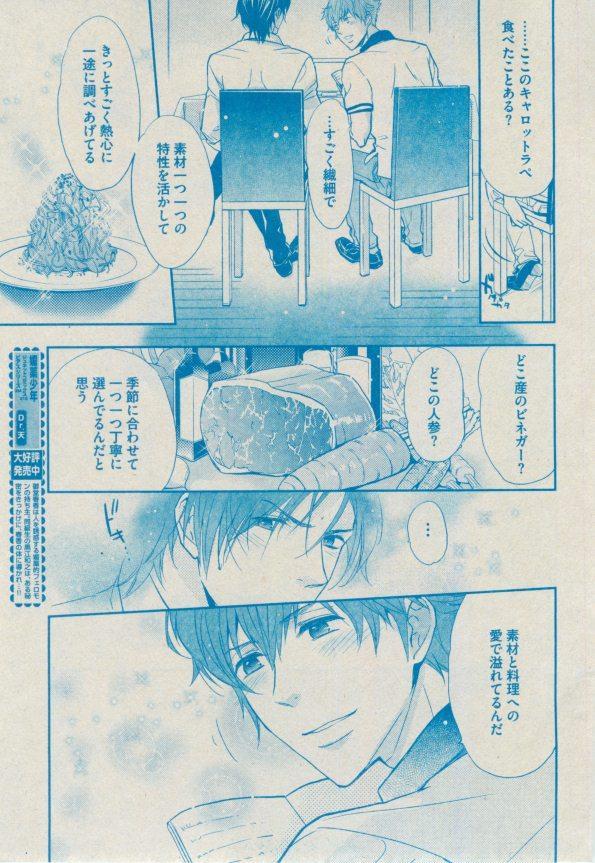 BOY'S ピアス 2014-09 144