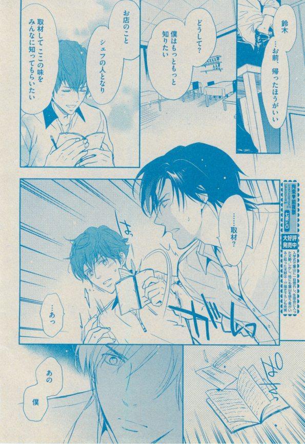 BOY'S ピアス 2014-09 145