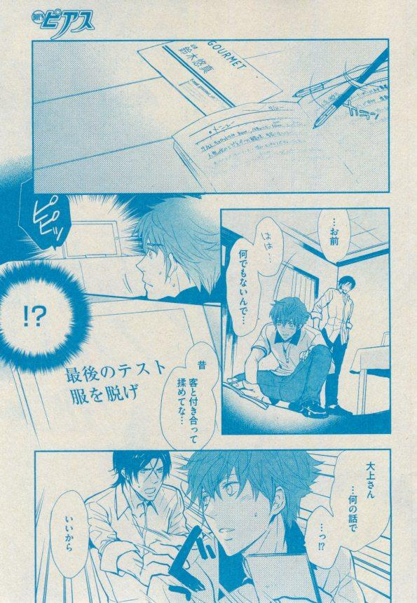 BOY'S ピアス 2014-09 146