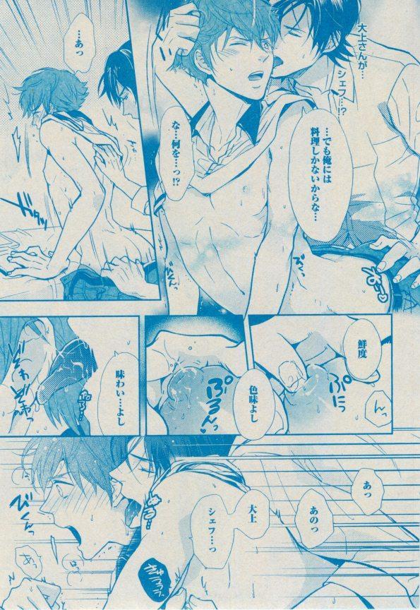 BOY'S ピアス 2014-09 148