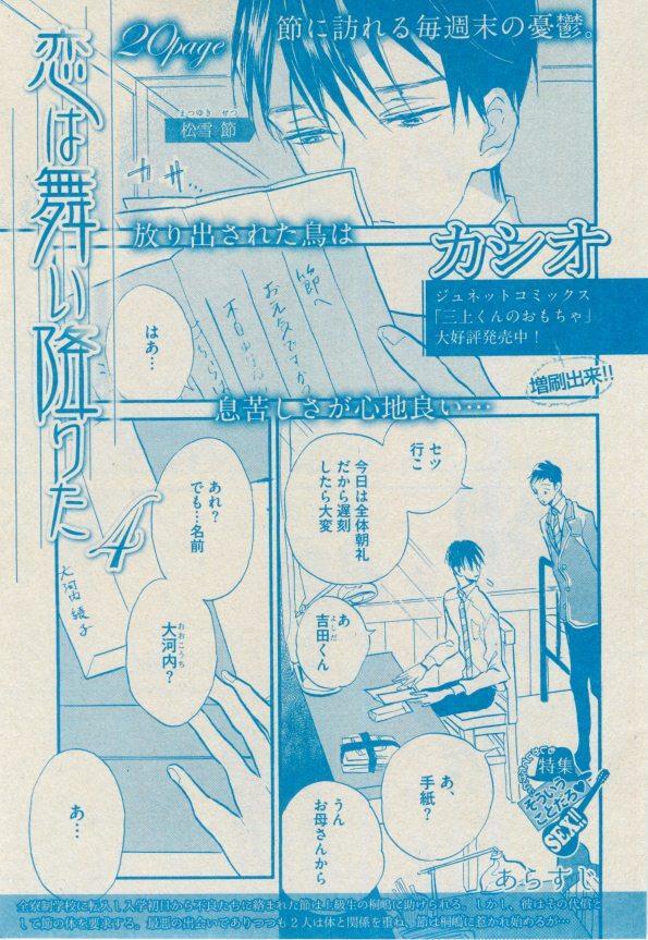 BOY'S ピアス 2014-09 154