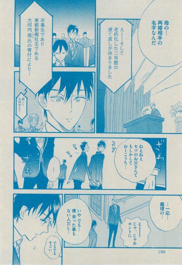 BOY'S ピアス 2014-09 155