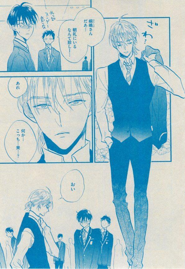 BOY'S ピアス 2014-09 156
