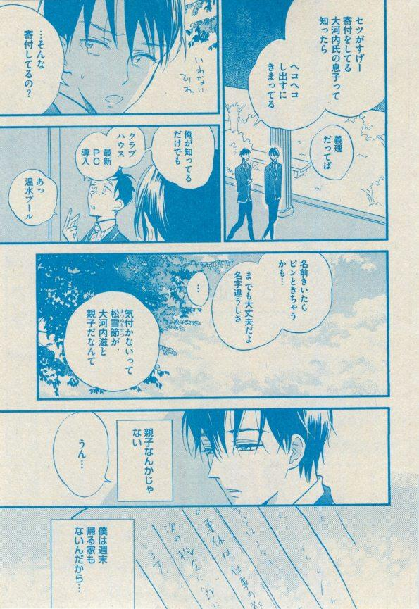 BOY'S ピアス 2014-09 158