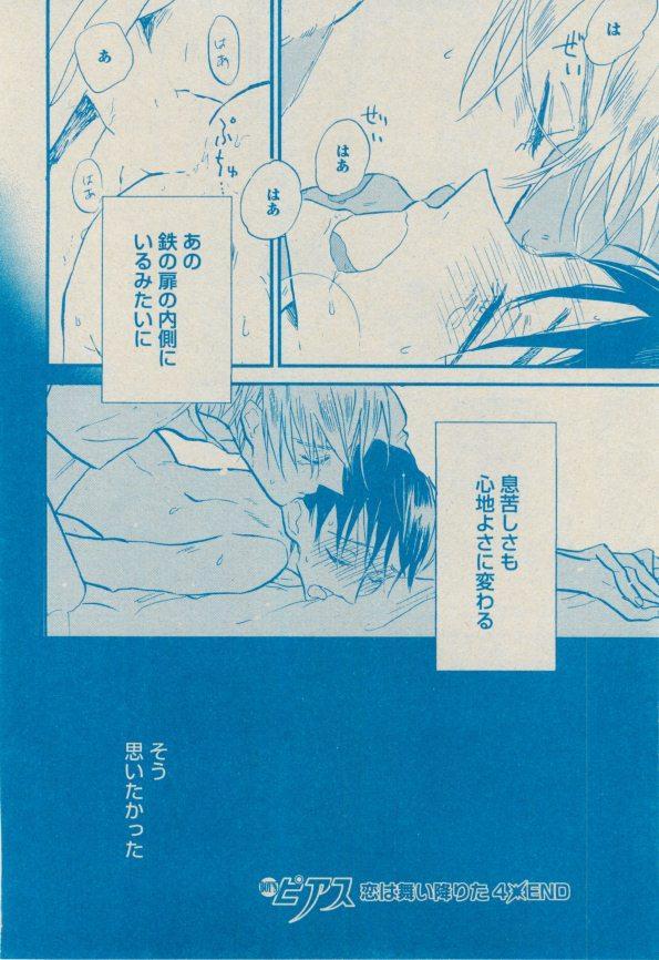 BOY'S ピアス 2014-09 173
