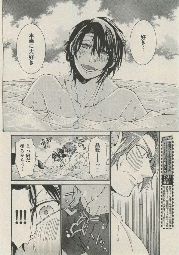 BOY'S ピアス 2014-09 17
