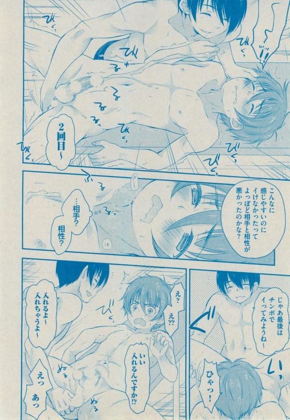 BOY'S ピアス 2014-09 183