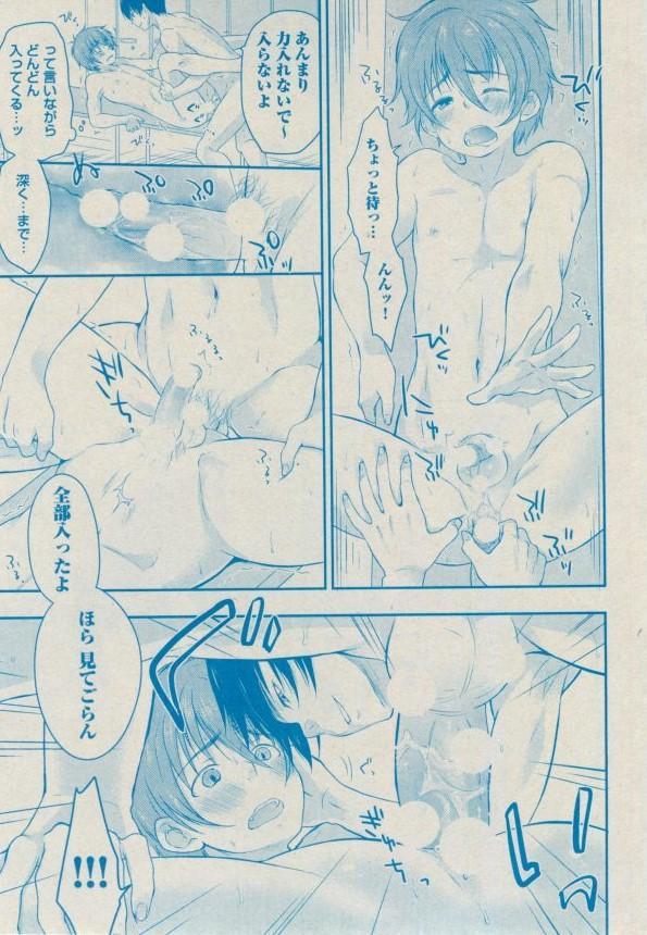 BOY'S ピアス 2014-09 184