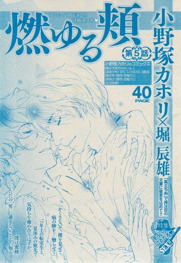 BOY'S ピアス 2014-09 190
