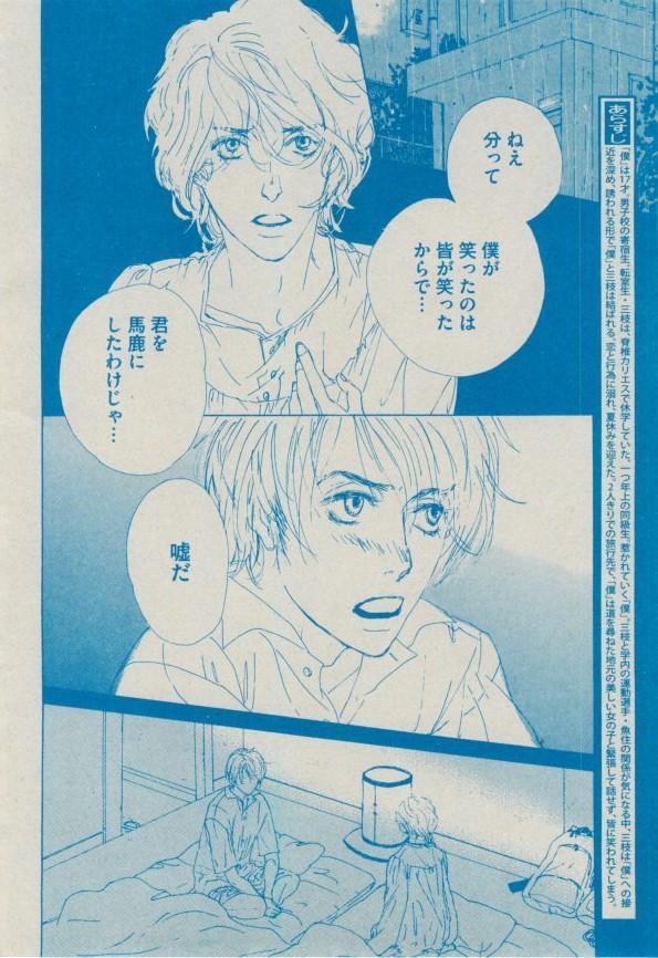 BOY'S ピアス 2014-09 191