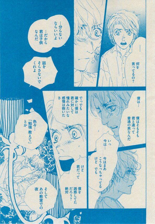 BOY'S ピアス 2014-09 194