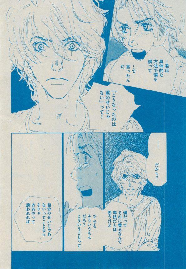 BOY'S ピアス 2014-09 195