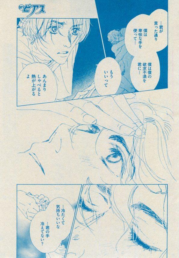 BOY'S ピアス 2014-09 202