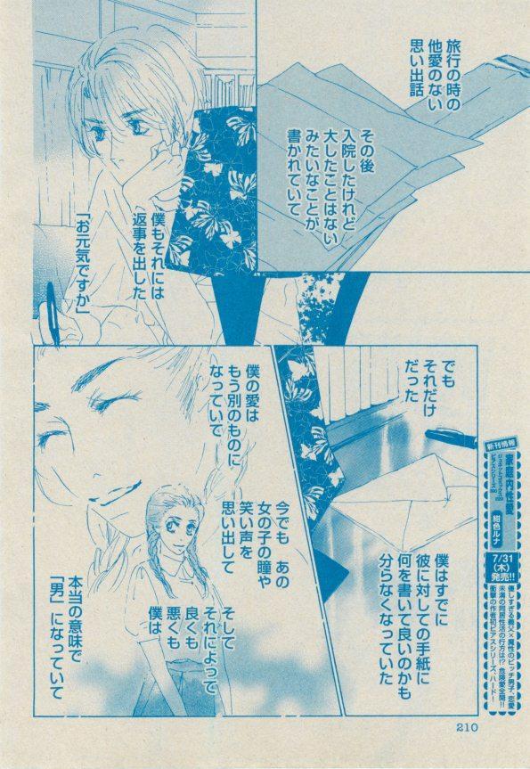 BOY'S ピアス 2014-09 209