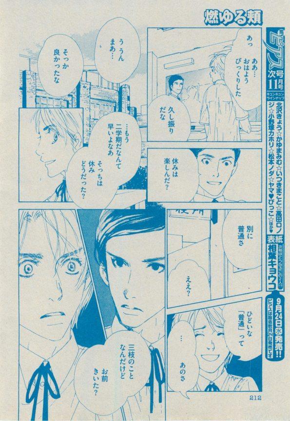 BOY'S ピアス 2014-09 211