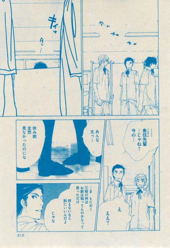 BOY'S ピアス 2014-09 214