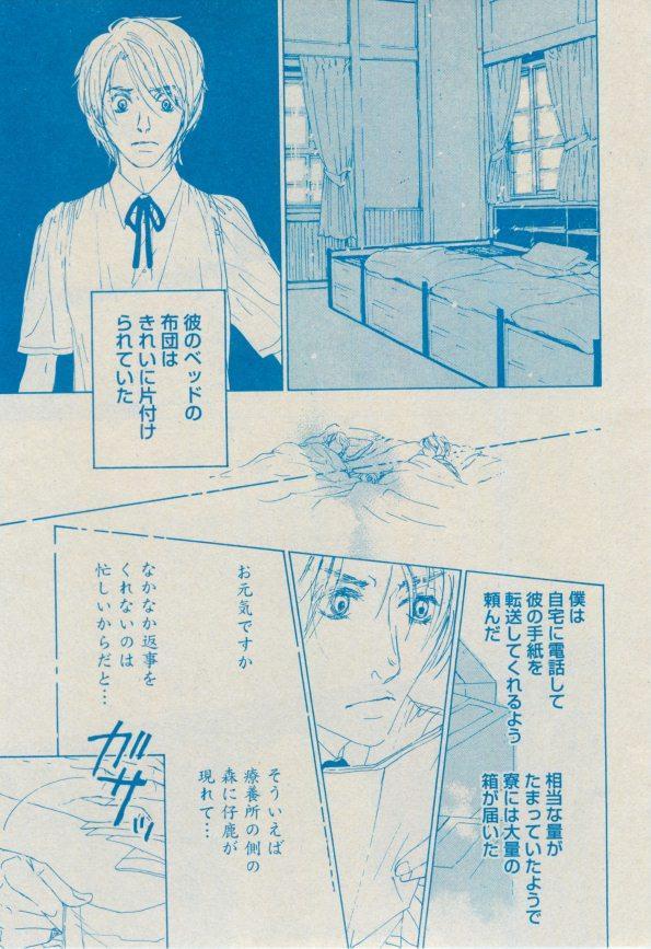 BOY'S ピアス 2014-09 216