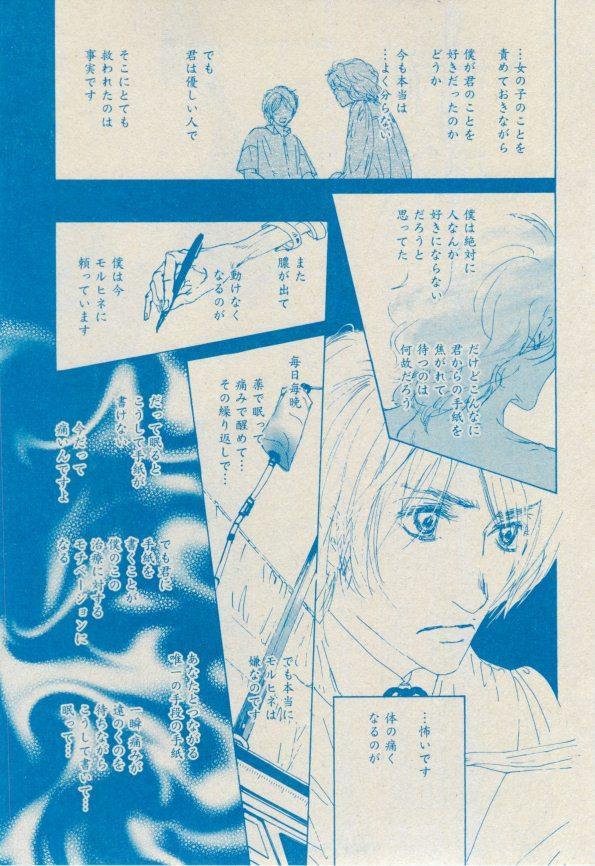 BOY'S ピアス 2014-09 218