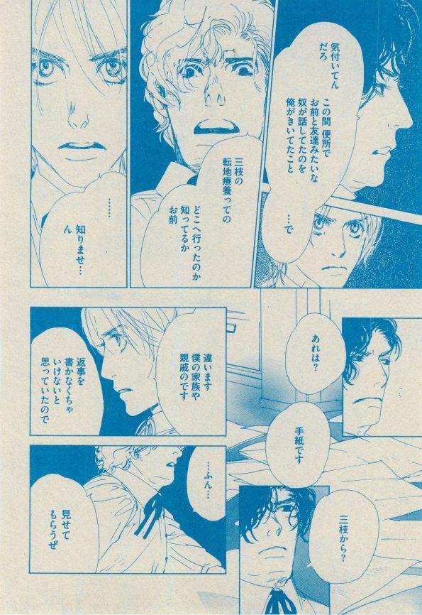 BOY'S ピアス 2014-09 221
