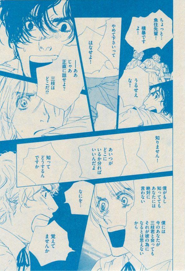 BOY'S ピアス 2014-09 222