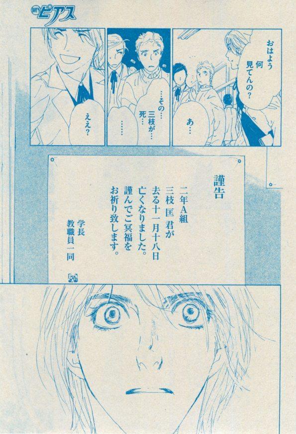 BOY'S ピアス 2014-09 226