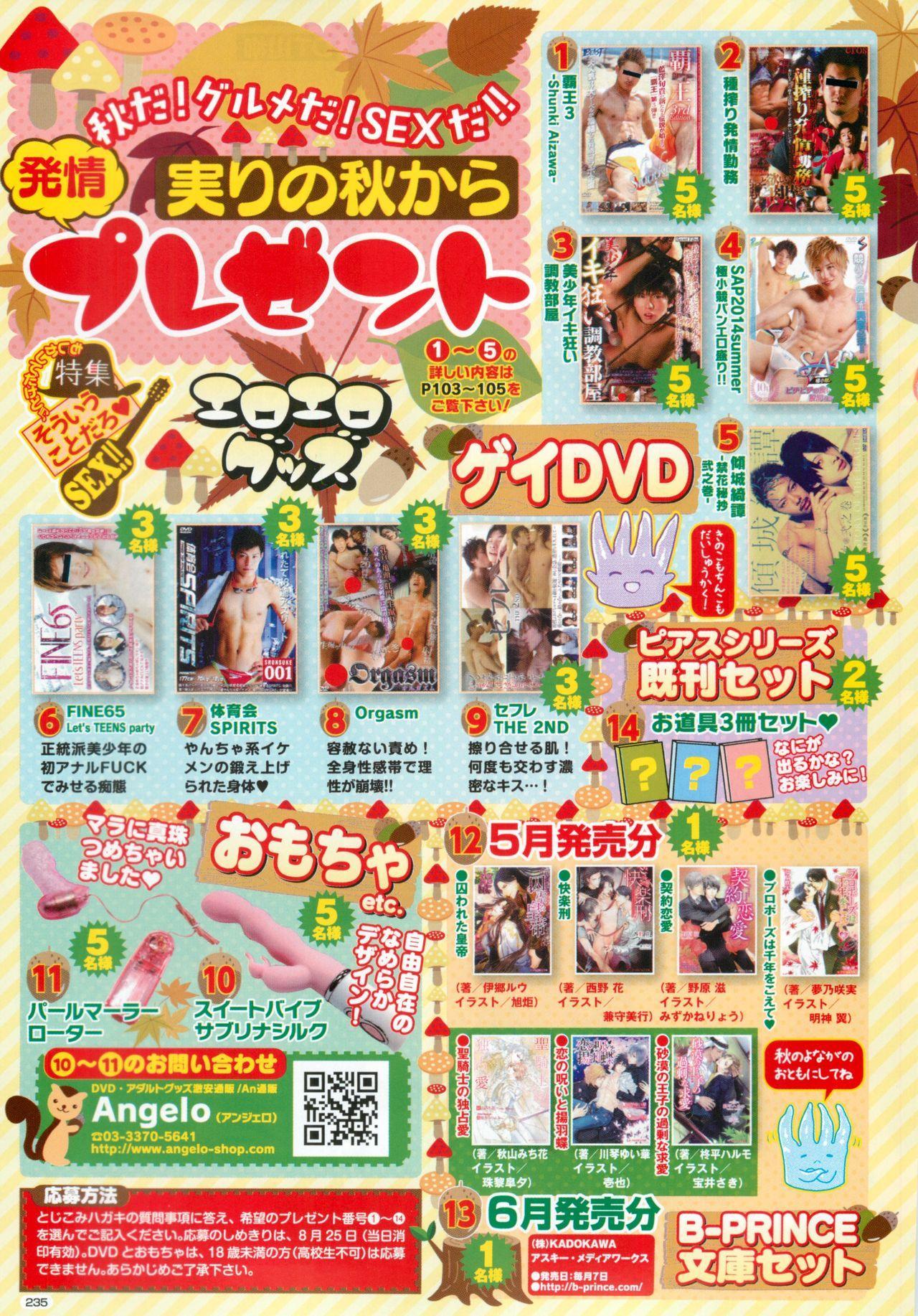 BOY'S ピアス 2014-09 234