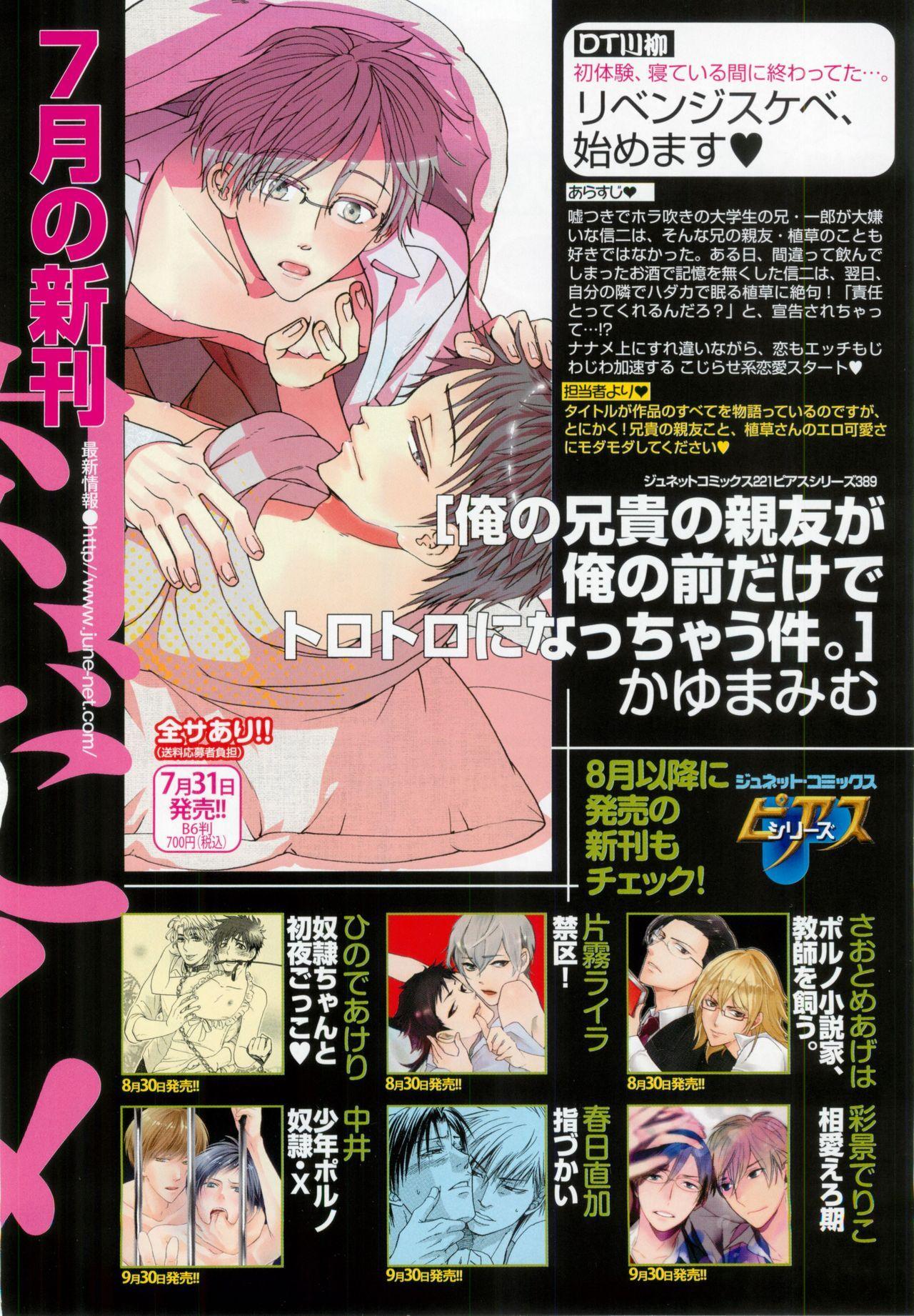 BOY'S ピアス 2014-09 235