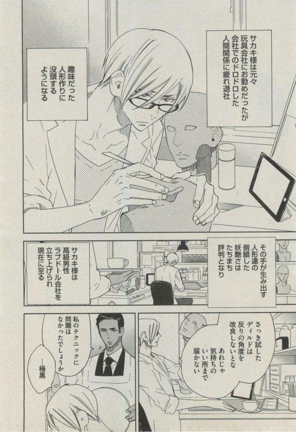 BOY'S ピアス 2014-09 243