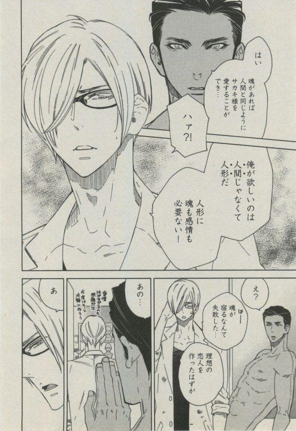 BOY'S ピアス 2014-09 247