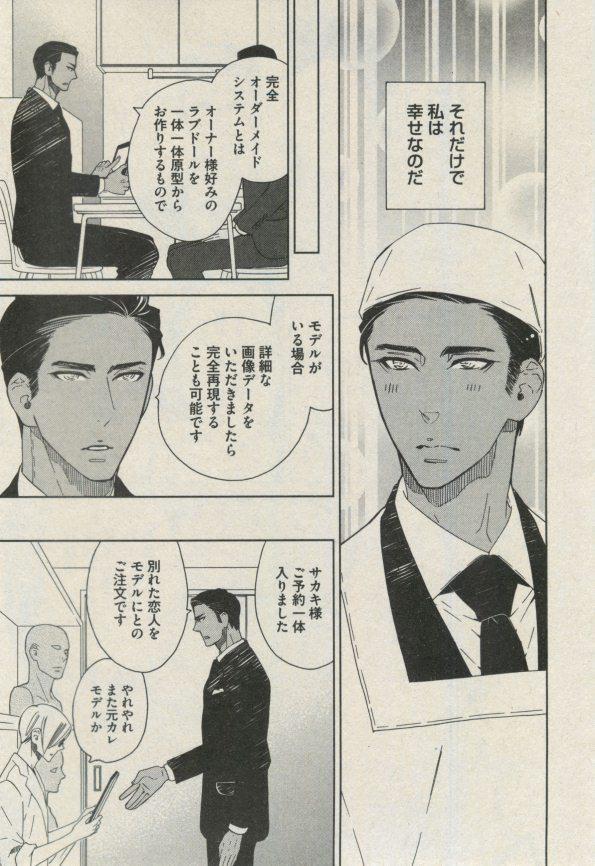 BOY'S ピアス 2014-09 250
