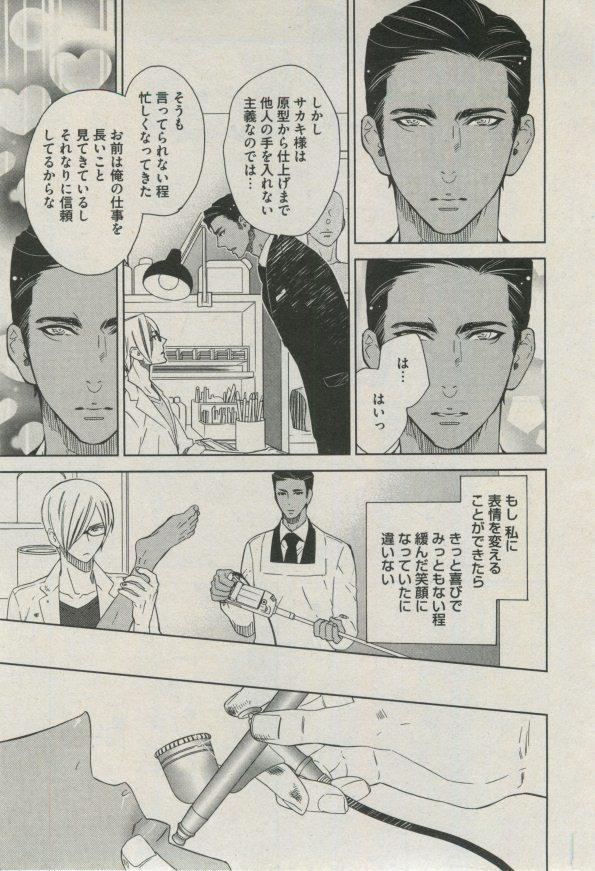 BOY'S ピアス 2014-09 252