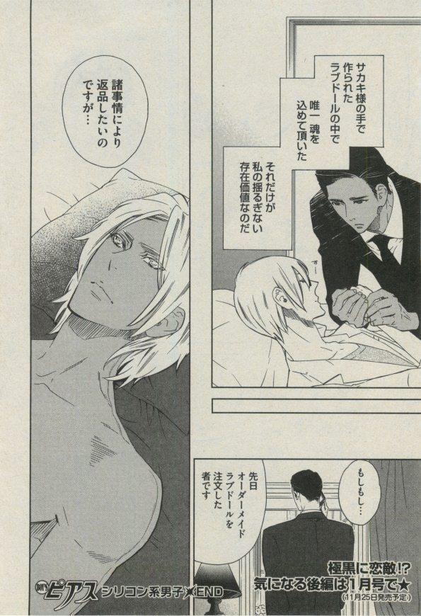 BOY'S ピアス 2014-09 257