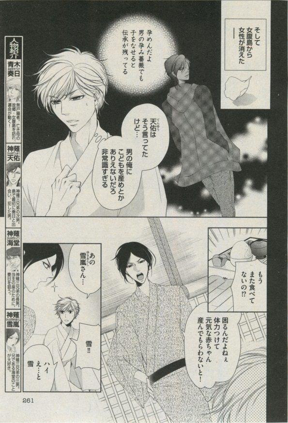 BOY'S ピアス 2014-09 260