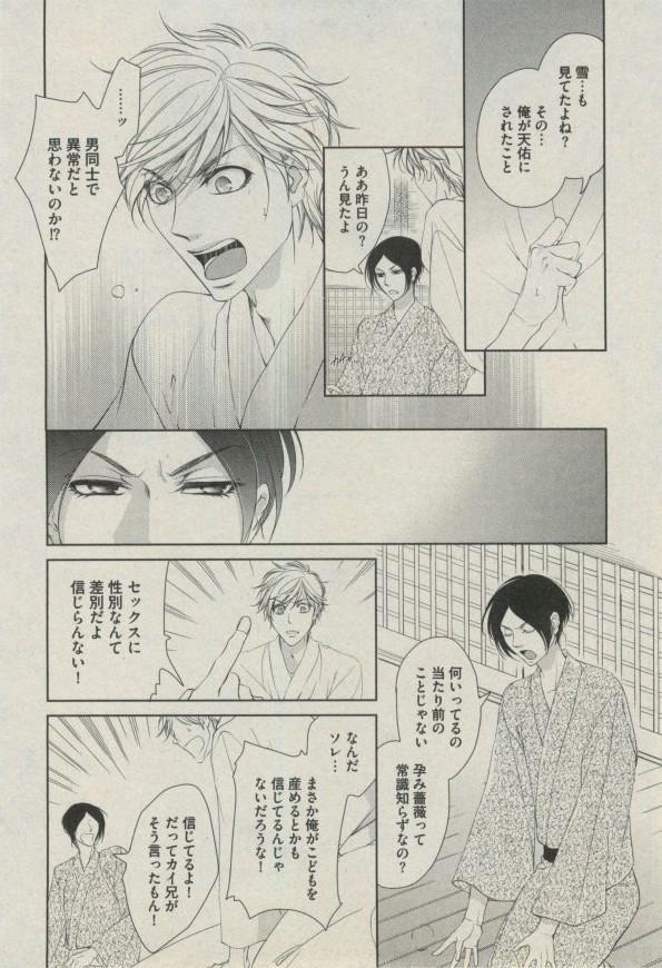 BOY'S ピアス 2014-09 261