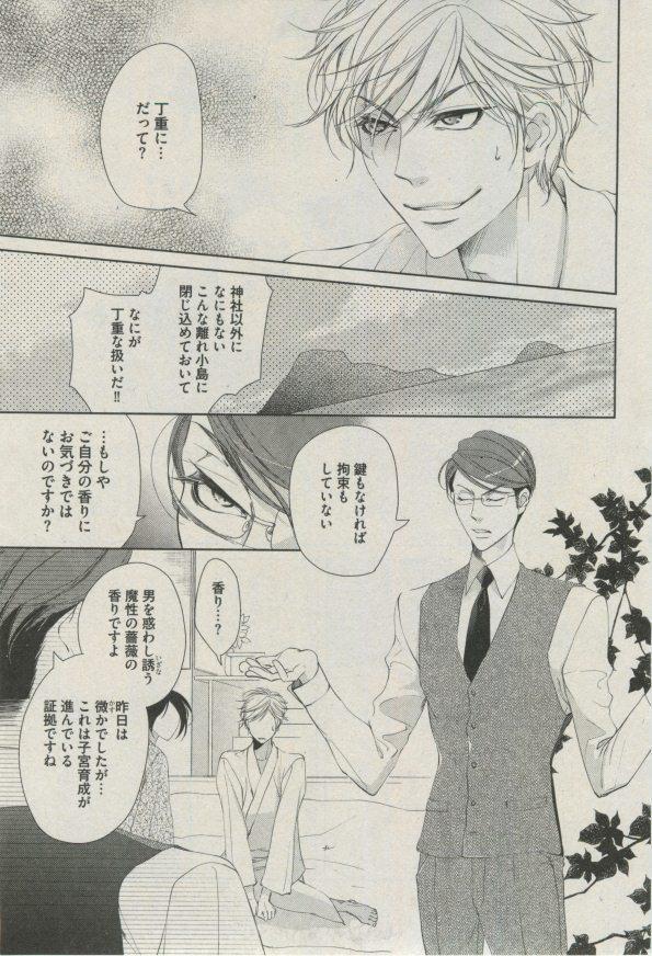 BOY'S ピアス 2014-09 264