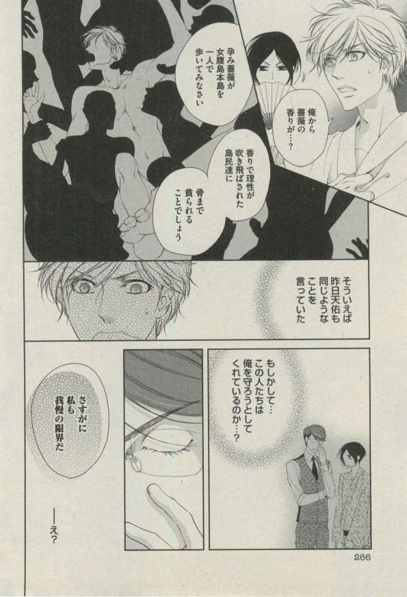 BOY'S ピアス 2014-09 265