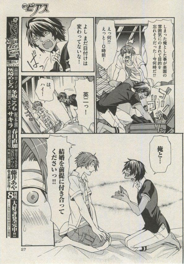 BOY'S ピアス 2014-09 26