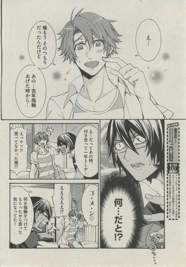BOY'S ピアス 2014-09 27