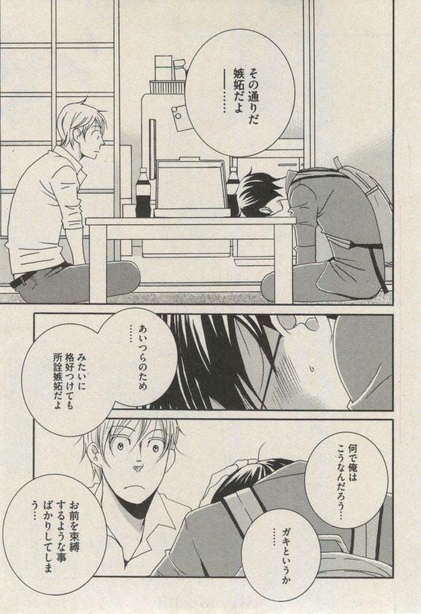 BOY'S ピアス 2014-09 290