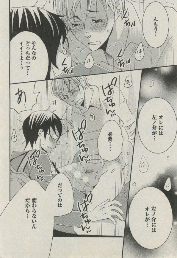 BOY'S ピアス 2014-09 299