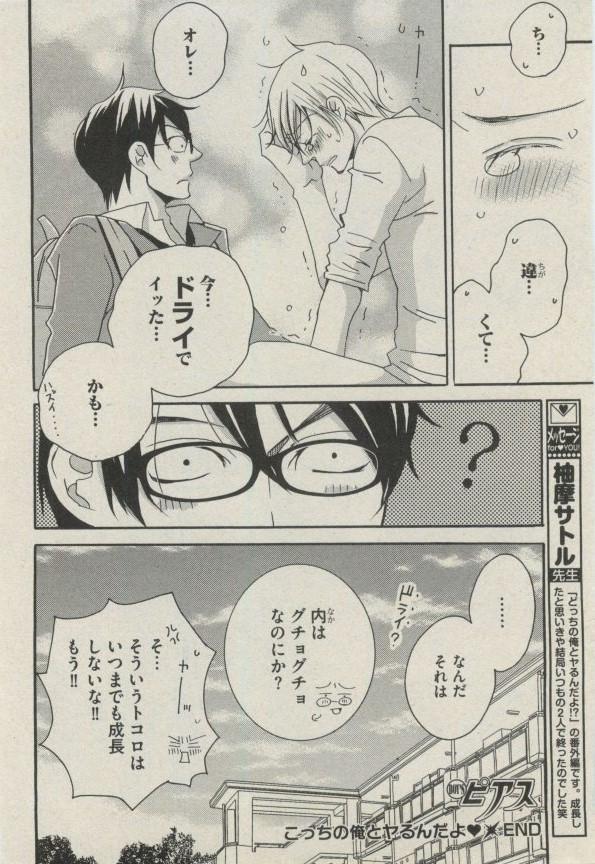 BOY'S ピアス 2014-09 301