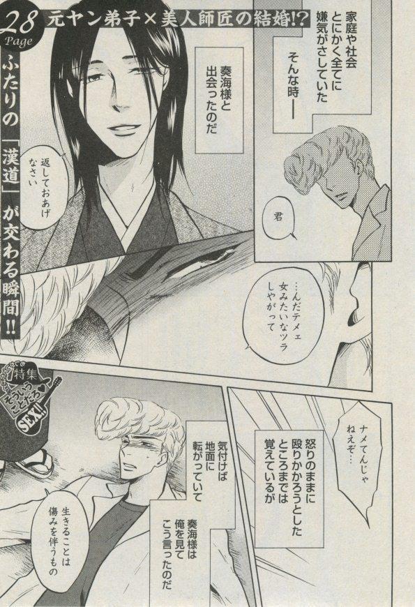 BOY'S ピアス 2014-09 304
