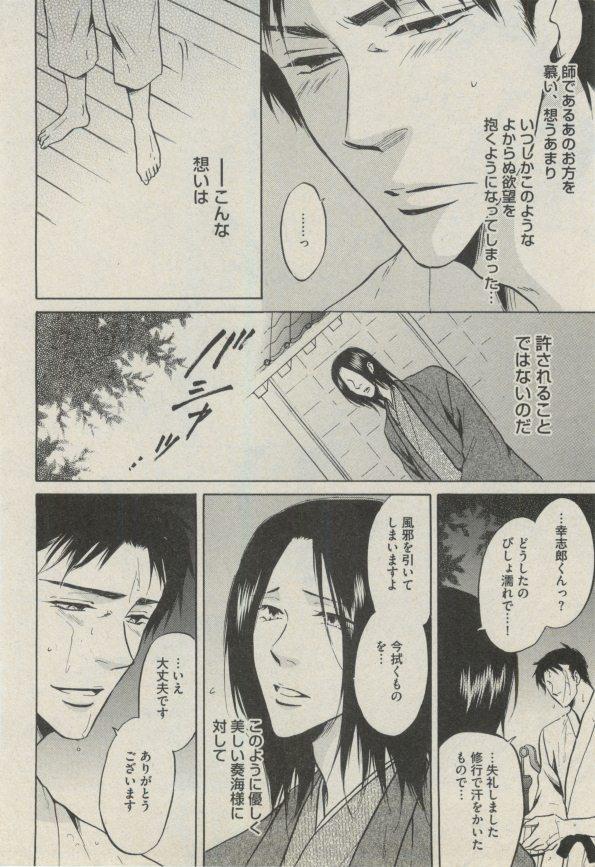 BOY'S ピアス 2014-09 309