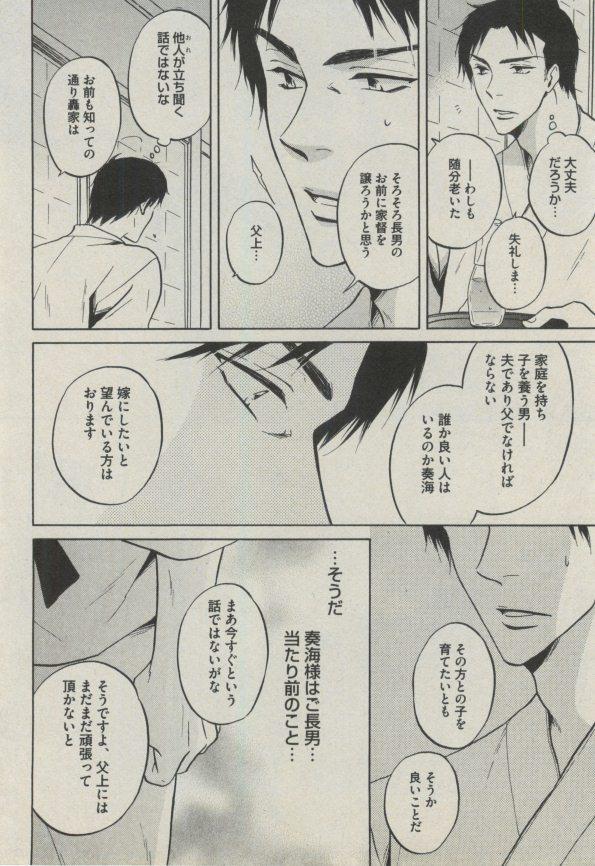 BOY'S ピアス 2014-09 311