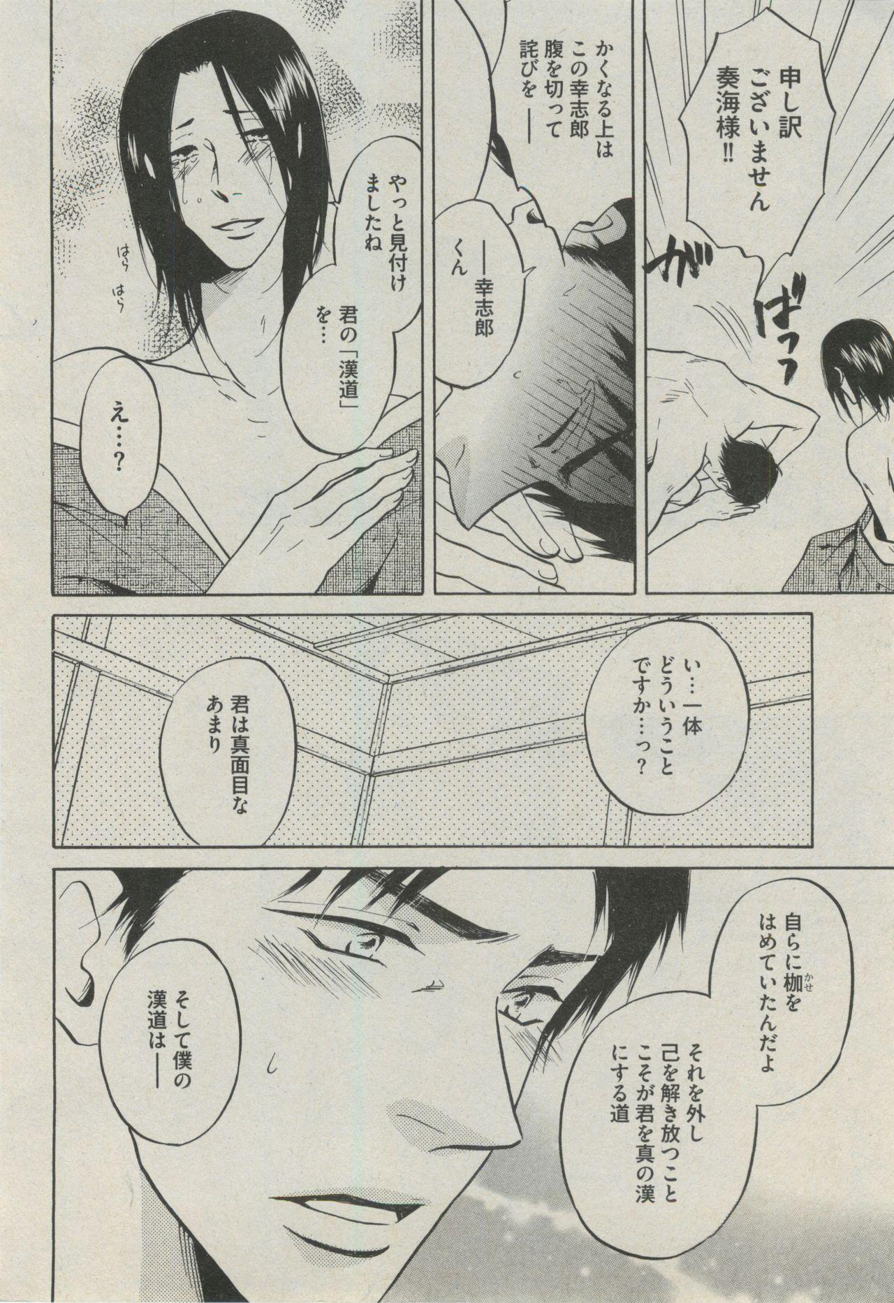 BOY'S ピアス 2014-09 321
