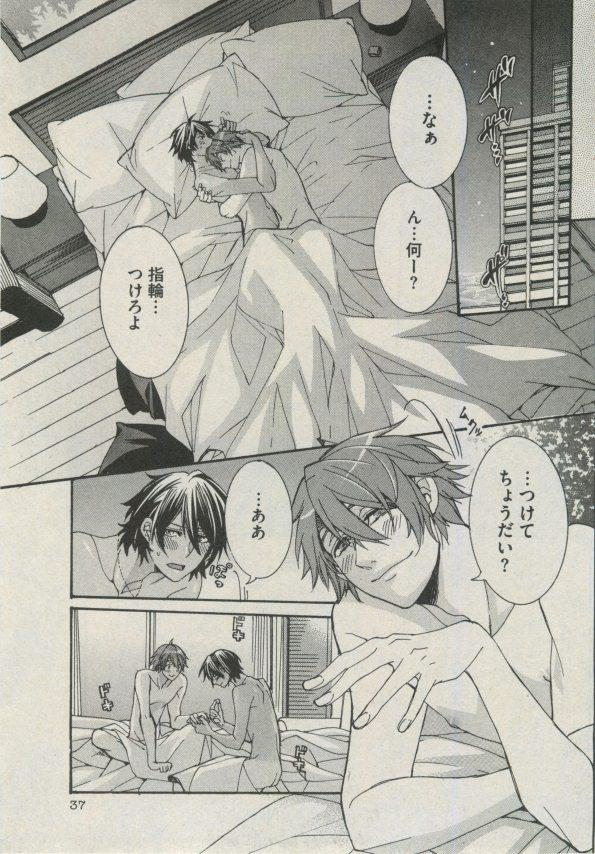 BOY'S ピアス 2014-09 36