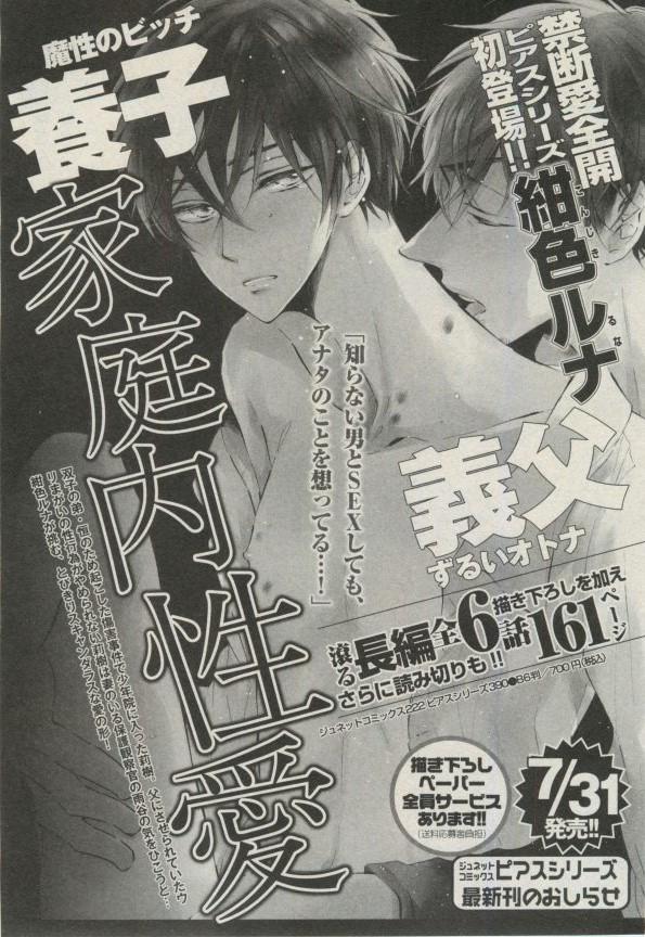 BOY'S ピアス 2014-09 38