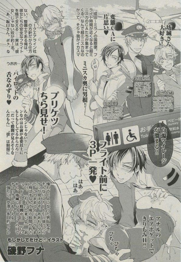 BOY'S ピアス 2014-09 39
