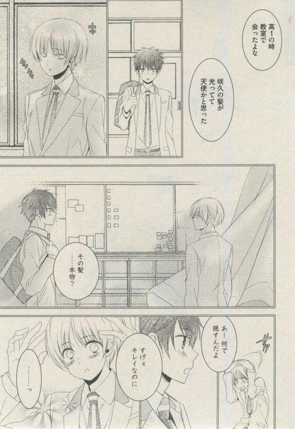 BOY'S ピアス 2014-09 46