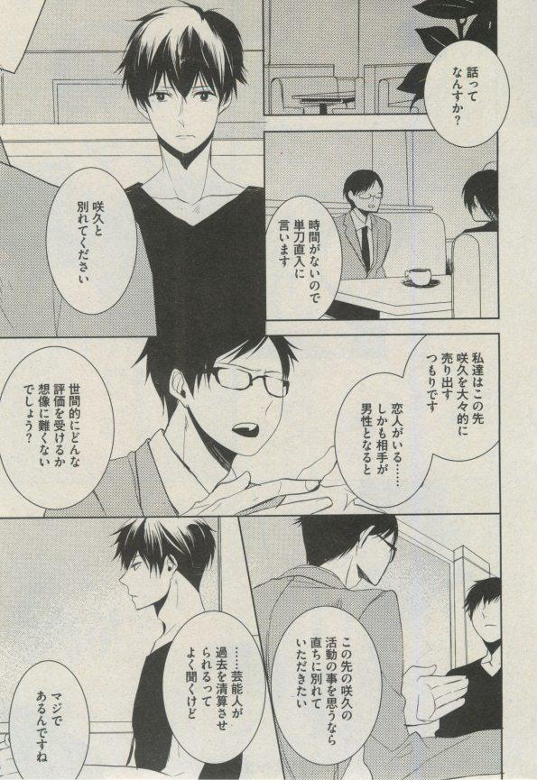 BOY'S ピアス 2014-09 52